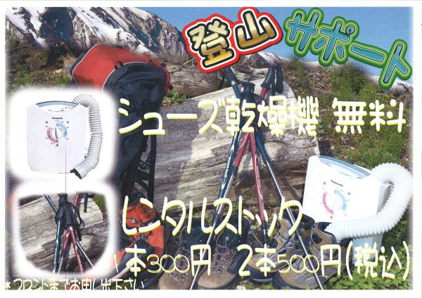 登山サポート