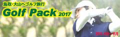 2017ゴルフパック