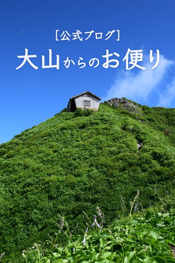 公式ブログ 大山からのお便り