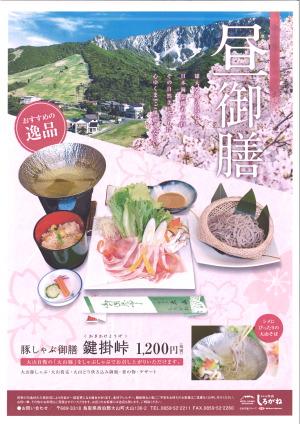 2020 昼食1200円~1400円
