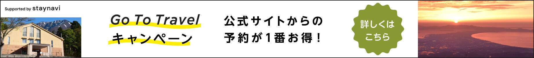 Go To Travelキャンペーン 公式サイトからの予約が1番お得!